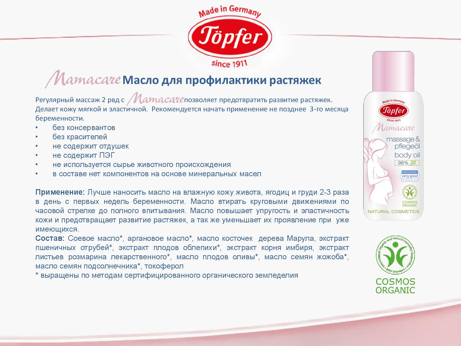 topfer-mamacare-2014-page-003.jpg